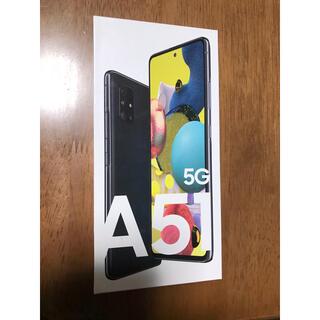 ANDROID - 新品未開封 Galaxy A51 5G SCG07 ブラック SIMロック解除