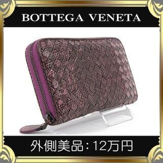 ボッテガヴェネタ(Bottega Veneta)の【真贋鑑定済・送料無料】ボッテガの長財布・正規品・外側美品・イントレチャート(長財布)
