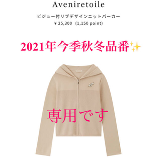 アベニールエトワール(Aveniretoile)のアベニールエトワール♡Aveniretoile【2021今季品】ビジューパーカー(パーカー)