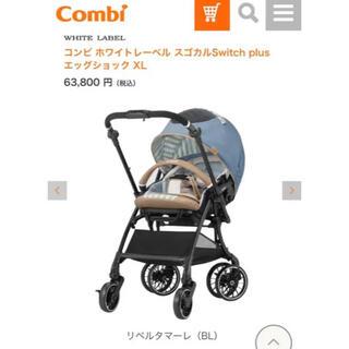 コンビ(combi)のコンビ スゴカルswitch plus エッグショック XL リベルタマーレ(ベビーカー/バギー)
