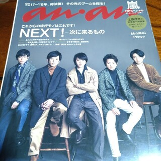 an・an 雑誌 2018年 嵐12Pスペシャル King&Prince 宝塚