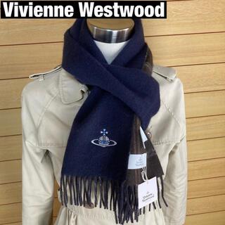 Vivienne Westwood - ヴィヴィアンウエストウッド カシミアマフラー 新品