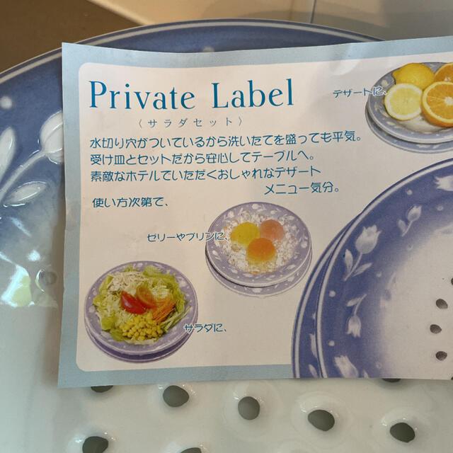PRIVATE LABEL(プライベートレーベル)のプライベートレーベル 水切り皿 2枚セット インテリア/住まい/日用品のキッチン/食器(食器)の商品写真