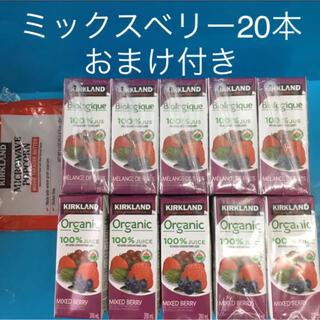 コストコ - おまけ付★コストコ オーガニック ジュース ミックスベリー 味★20本セット