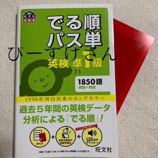 オウブンシャ(旺文社)の英検準1級出る順パス単(資格/検定)