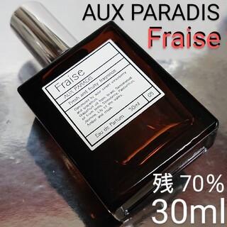 オゥパラディ(AUX PARADIS)の【残量70%】パルファム オゥ パラディ フレーズ  30ml(香水(女性用))