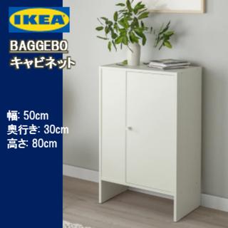 IKEA - イケア IKEA BAGGEBO バッゲボー キャビネット 扉付