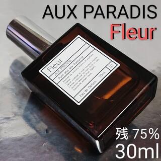 オゥパラディ(AUX PARADIS)の【残量75%】パルファム オゥ パラディフルール Fleur 30ml(香水(女性用))