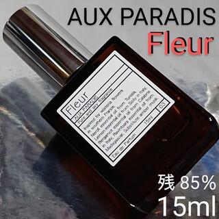 オゥパラディ(AUX PARADIS)の【残量85%】パルファム オゥ パラディフルール Fleur 15ml(香水(女性用))
