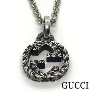 Gucci - ☆極美品☆グッチ 燻 インターロッキング GG ネックレス(シルバー925)
