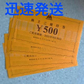 モスバーガー 株主優待券 2000円分(フード/ドリンク券)