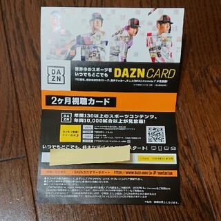 DAZN2ヶ月視聴カード(その他)