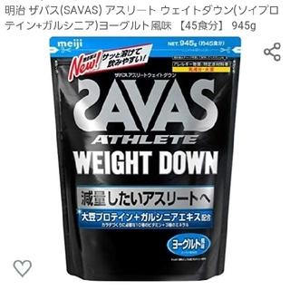 ザバス(SAVAS)のSAVAS アスリート ウェイトダウン プロテイン3袋(プロテイン)