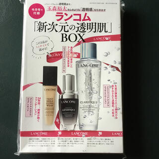 LANCOME - 美st4月号特別付録 ランコム【新次元の透明肌】BOX