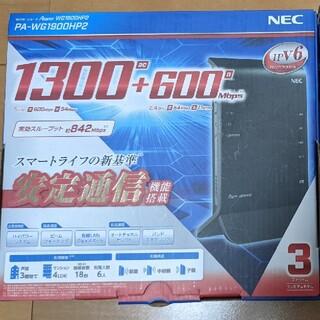 エヌイーシー(NEC)のWiFiルーター 中継機 NEC PA-WG1900HP2 PA-W1200EX(PC周辺機器)