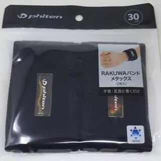ファイテン phiten  RAKUWAバンド メタックス 2枚入 ブラック(トレーニング用品)