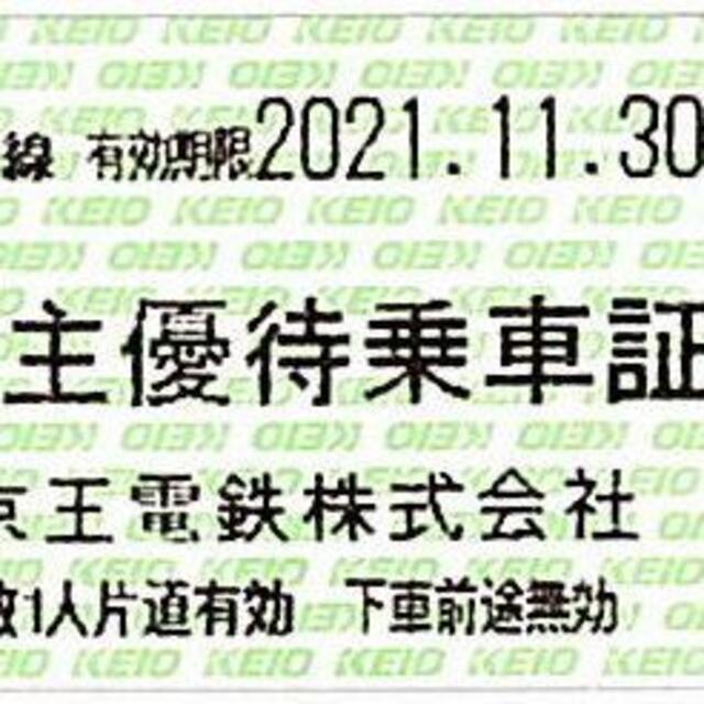 京王電鉄 株主優待乗車証[10枚]/2021.11.30まで チケットの乗車券/交通券(鉄道乗車券)の商品写真