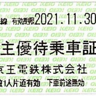 京王電鉄 株主優待乗車証[10枚]/2021.11.30まで