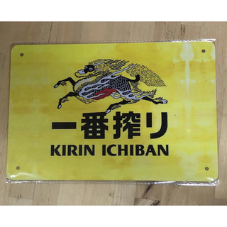 キリン(キリン)の☆ レトロ 12 ☆ キリン 一番絞り ☆ ブリキ看板 ☆(ビール)