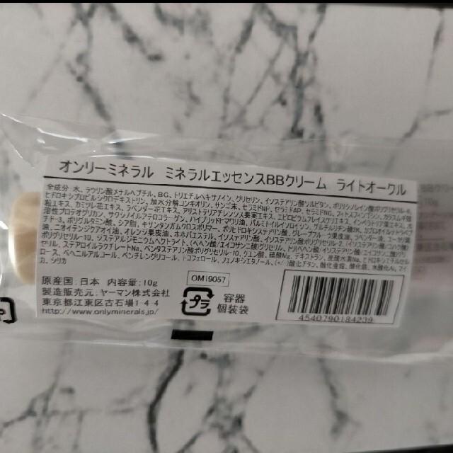 YA-MAN(ヤーマン)のオンリーミネラルミネラルエッセンスBBクリーム コスメ/美容のベースメイク/化粧品(BBクリーム)の商品写真