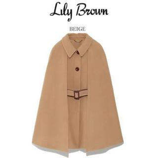 リリーブラウン(Lily Brown)のリリーブラウン/LILYBROWN/ケープコート(その他)