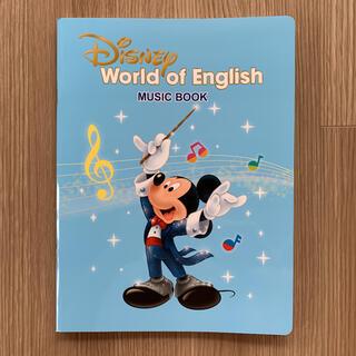 ディズニー(Disney)の【新品】ディズニー英語システム ワールドファミリー 楽譜 ミュージック ブック(童謡/子どもの歌)