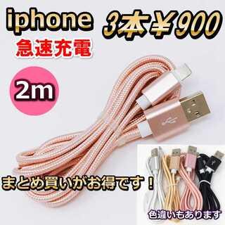 iphone 充電器 ライトニングケーブル 2m 3本 あいふぉん 急速充電