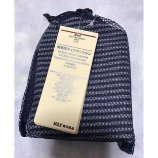 ムジルシリョウヒン(MUJI (無印良品))の無印良品 携帯用 ネッククッション 新品未使用(旅行用品)