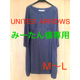 BEAUTY&YOUTH UNITED ARROWS - ☆ UNITED ARROWS ☆ ワンピース ブラウス カットソー M〜L