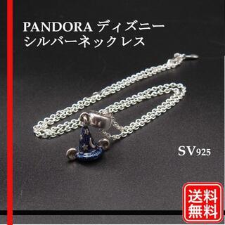 希少 美品 ディズニー Disney PANDORA ネックレス シルバー925(ネックレス)