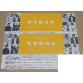スリーコインズ(3COINS)の最新 ☆ パルグループ 株主優待券 2枚 ☆ PAL GROUP 3COINS(ショッピング)