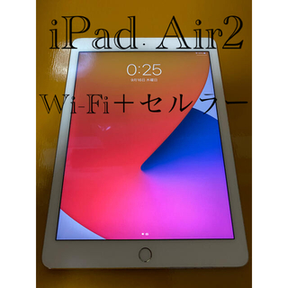 iPad - iPad Air2 wifi+セルラーモデル32GB