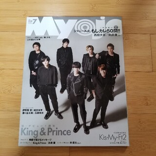 Johnny's - Myojo 2019年7月号   表紙 Kis-My-Ft2