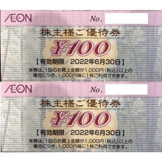 イオン(AEON)の最新 ☆ イオン 株主優待券 2枚 ☆ AEON お買い物券 200円分(ショッピング)