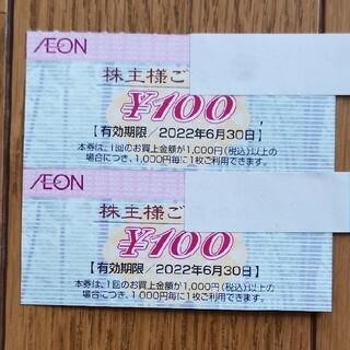 イオン(AEON)のイオン株主優待券2枚(ショッピング)
