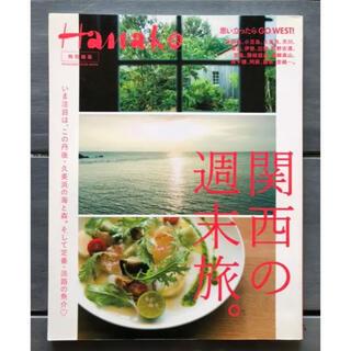 関西の週末旅。 : 淡路島、小豆島、久美浜、天川、富山、伊勢、出雲 Hanako(専門誌)