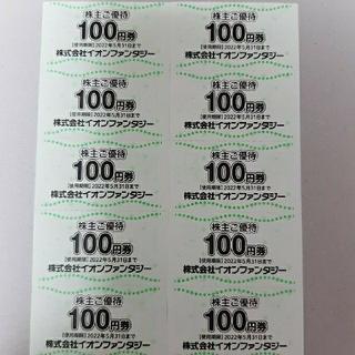 イオンファンタジー 株主優待券1000円分(その他)
