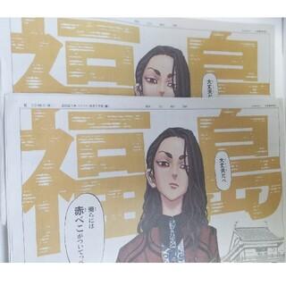 BANDAI - 東京リベンジャーズ 朝日新聞 東京卍リベンジャーズ 場地圭介 福島限定 2枚