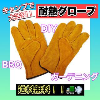 送料無料 耐熱グローブ キャンプ グローブ 作業用手袋 焚火 牛革 フリーサイズ(その他)