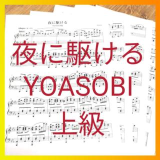 ピアノ楽譜~夜に駆ける(上級)YOASOBI~(ポピュラー)