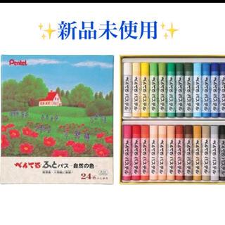 ペンテル(ぺんてる)の✨新品未使用☘️ぺんてる※ふとパス24色(クレヨン/パステル)