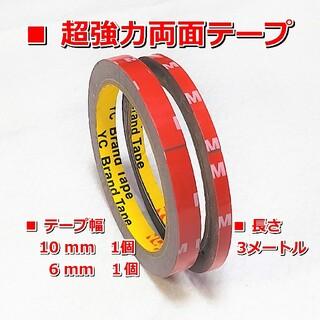 両面テープ 超強力 10㎜・6㎜ 3m 2種類セット