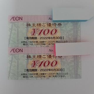 イオン 株主優待券 200円分(ショッピング)