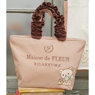 Maison de FLEUR - 新品★リラックマ Maison コラボ 数量限定バッグ