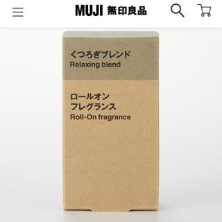 ムジルシリョウヒン(MUJI (無印良品))の無印良品 ロールオンフレグランス くつろぎブレンド(エッセンシャルオイル(精油))