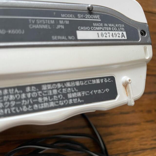 CASIO(カシオ)のCASIO SY-200WE TV  スマホ/家電/カメラの生活家電(その他)の商品写真