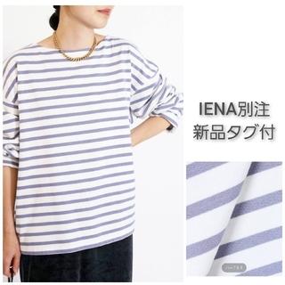 IENA - 【AURALEE/オーラリー 】 別注 バスクワイドカットソー