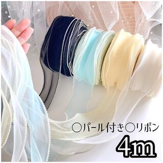 【パール付】オーガンジーリボン《4m》♥ヘアアクセにも使える幅広タイプ♪(生地/糸)