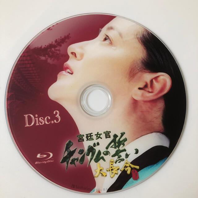 韓国ドラマ 宮廷女官 チャングムの誓い 全54話 エンタメ/ホビーのDVD/ブルーレイ(TVドラマ)の商品写真