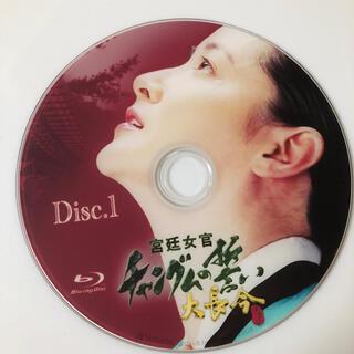 韓国ドラマ 宮廷女官 チャングムの誓い 全54話